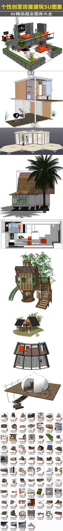 个性创意房屋建筑SU模型