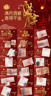 红色宝宝满月宴相册PPT模板