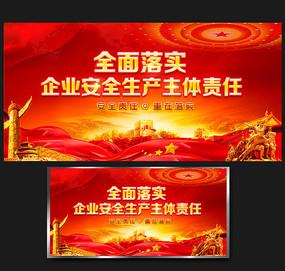 红色大气安全生产月标语展板
