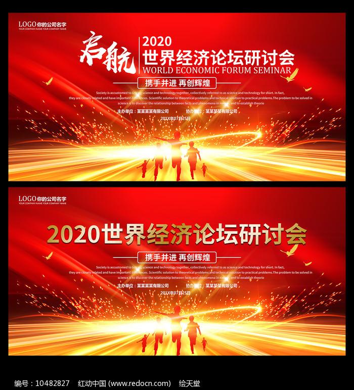 红色大气科技背景展板图片