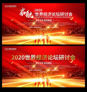 红色大气科技背景展板