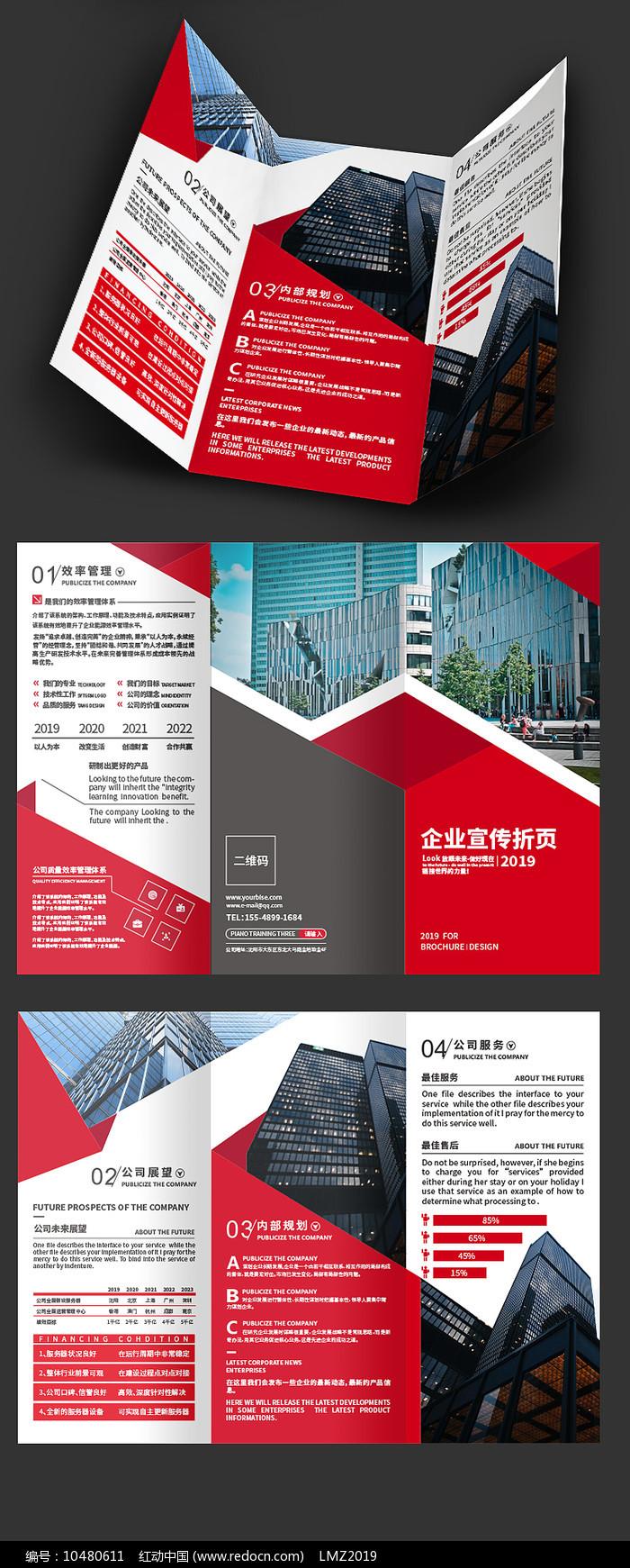 红色高端三折页图片