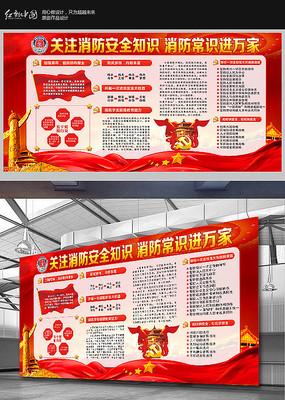 红色消防安全知识宣传栏