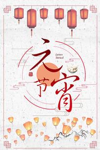 红色喜庆元宵节创意海报设计