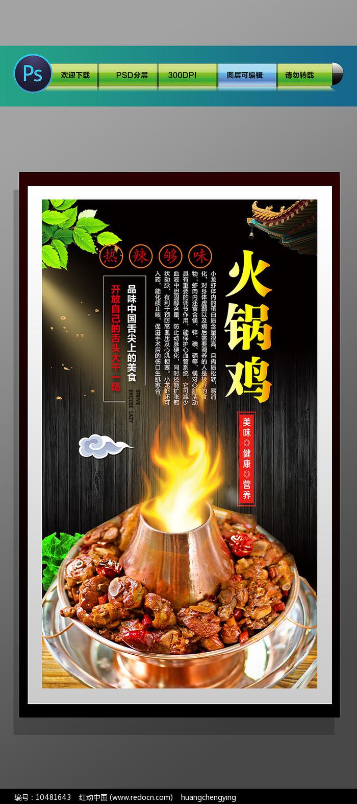 火锅鸡宣传海报图片
