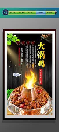 火锅鸡宣传海报