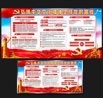 坚持党的群众路线宣传板报设计