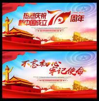 建国70周年国庆节宣传海报模板