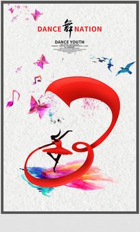 简约创意舞蹈宣传海报
