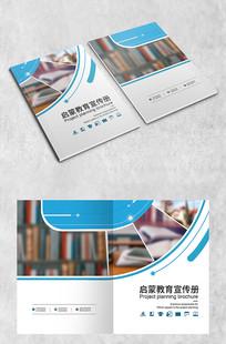 教育宣传画册封面设计