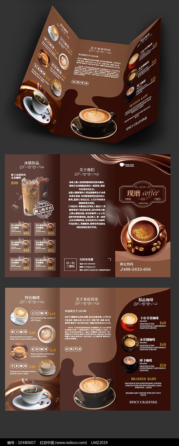 经典咖啡三折页设计图片