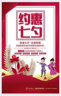 精美大气约惠七夕节宣传海报设计