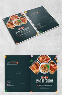 精致美食画册封面