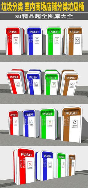 垃圾分类室内商场店铺分类垃圾桶 skp