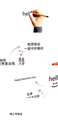 浪漫情人节告白片头AE模板