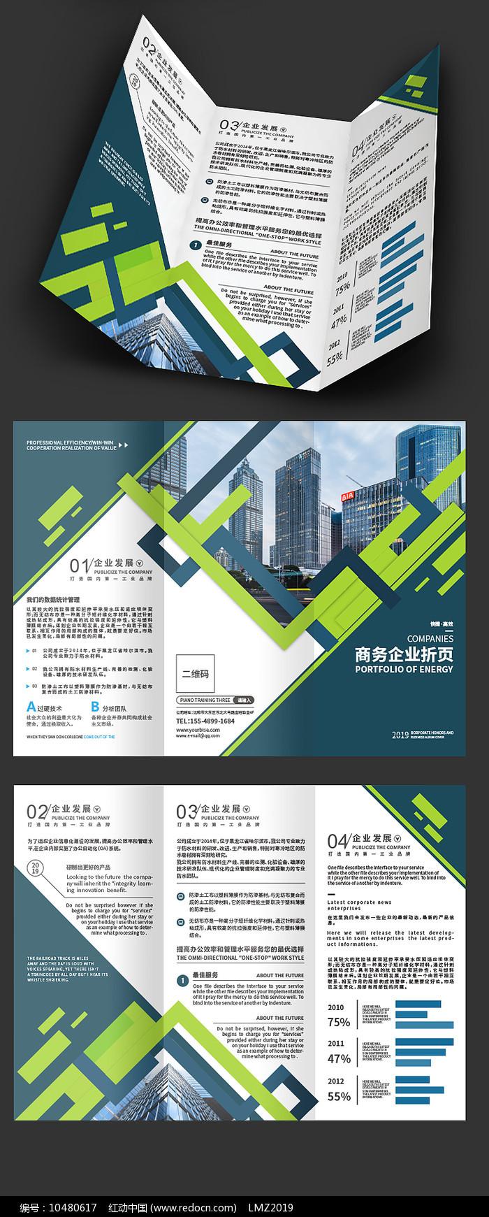 蓝绿创意三折页设计图片