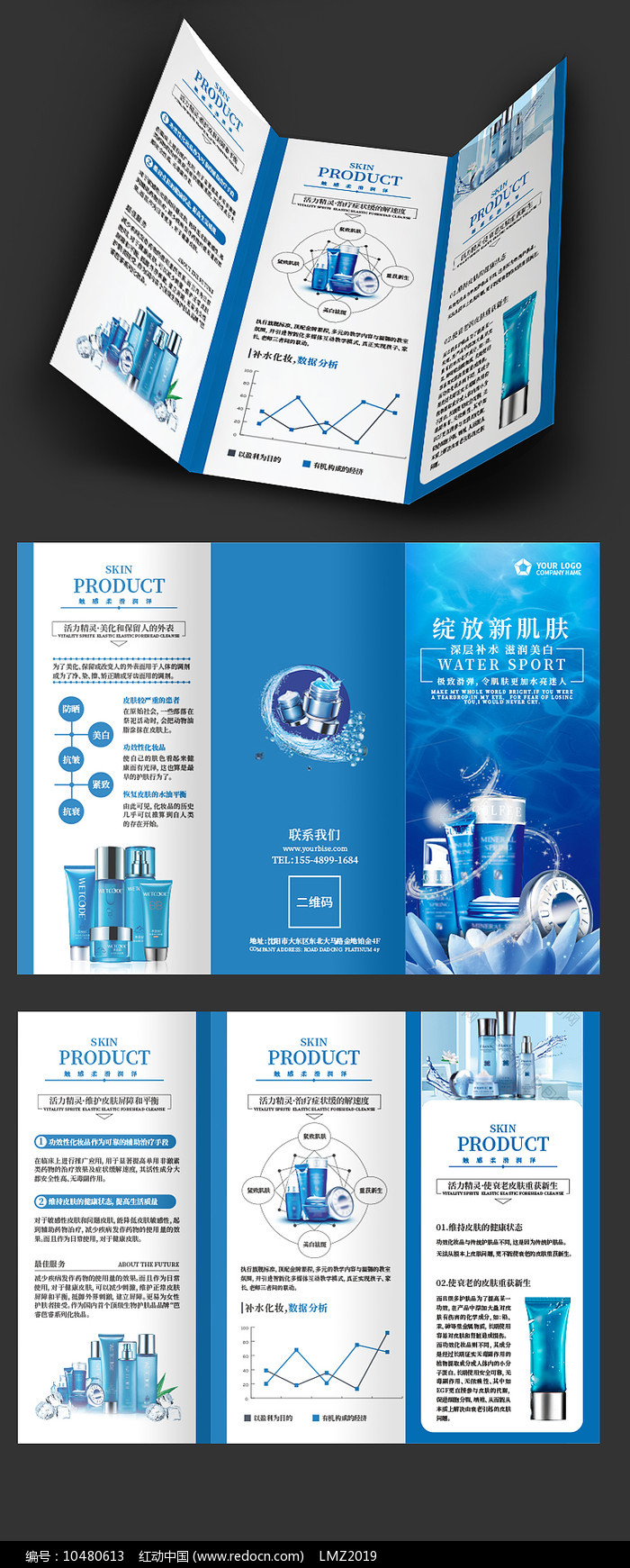 蓝色化妆品三折页设计图片