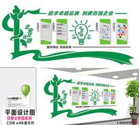 绿色企业文化墙设计