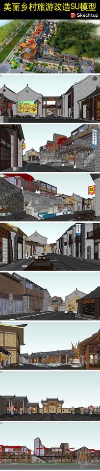 美丽乡村旅游改造SU模型