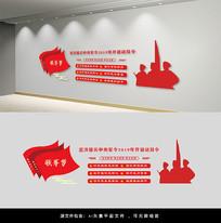 强军梦党建文化墙