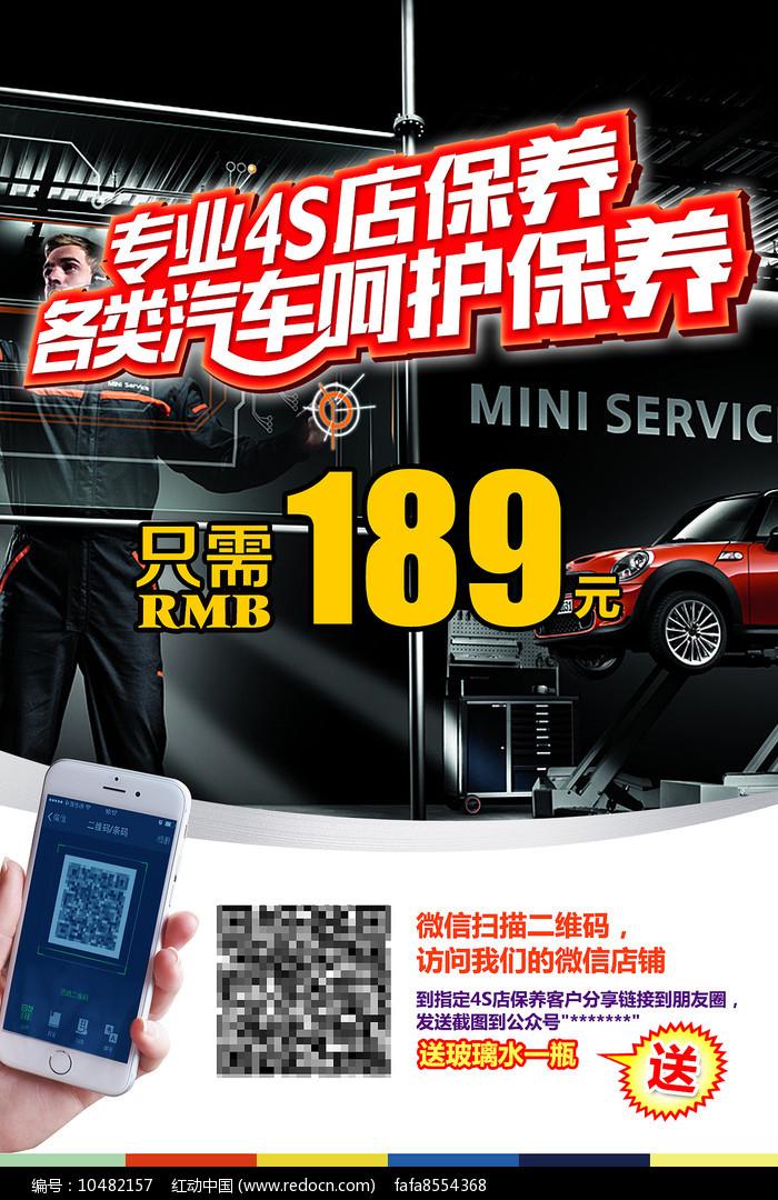 汽车4S店保养海报设计图片