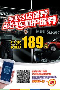 汽车4S店保养海报设计