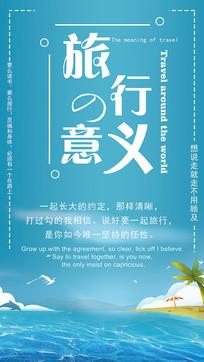 清新旅游海报设计