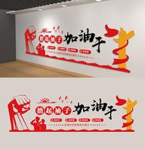 拳头口号撸起袖子加油干党建文化墙