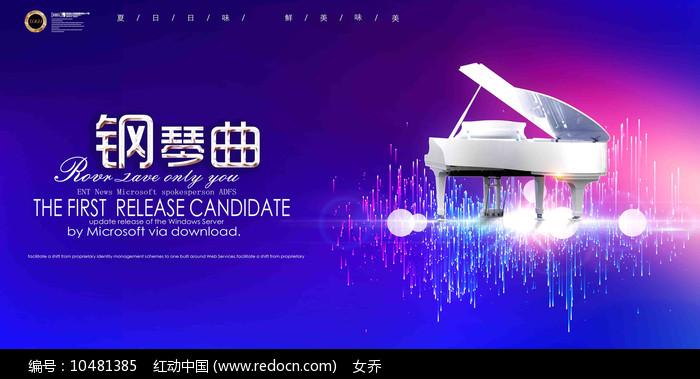 时尚钢琴海报设计图片
