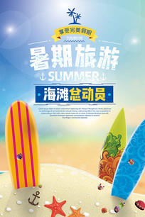暑假旅游海报模板
