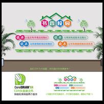 书香校园文化墙设计