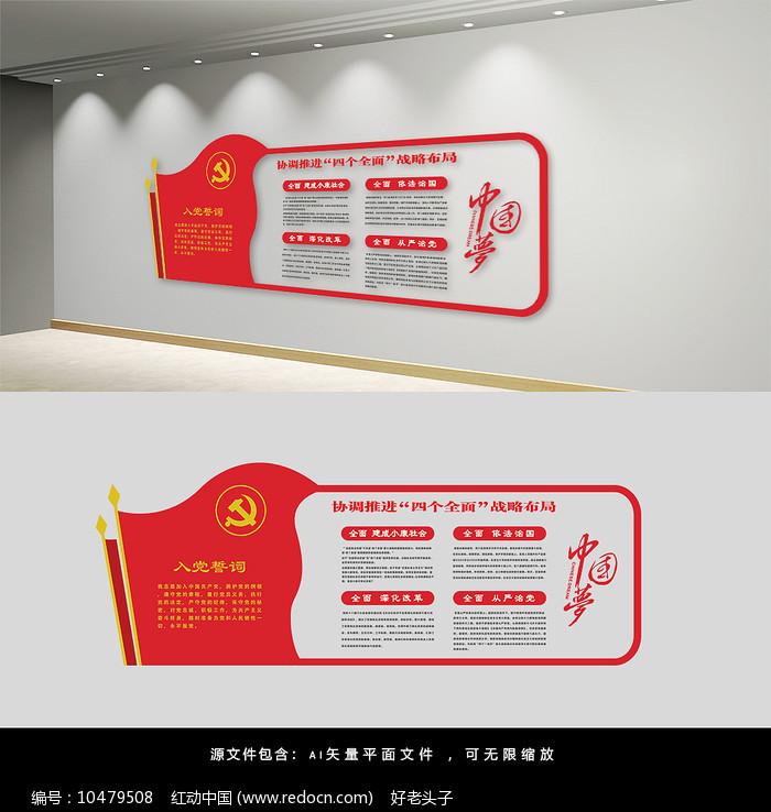 四个全面中国梦党建文化墙图片