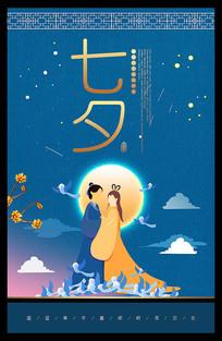 唯美七夕节宣传海报