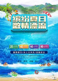 夏日漂流宣传海报设计