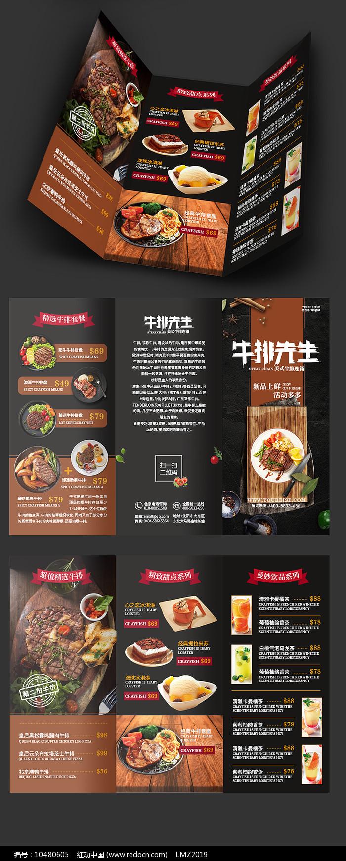 西餐美食三折页设计图片