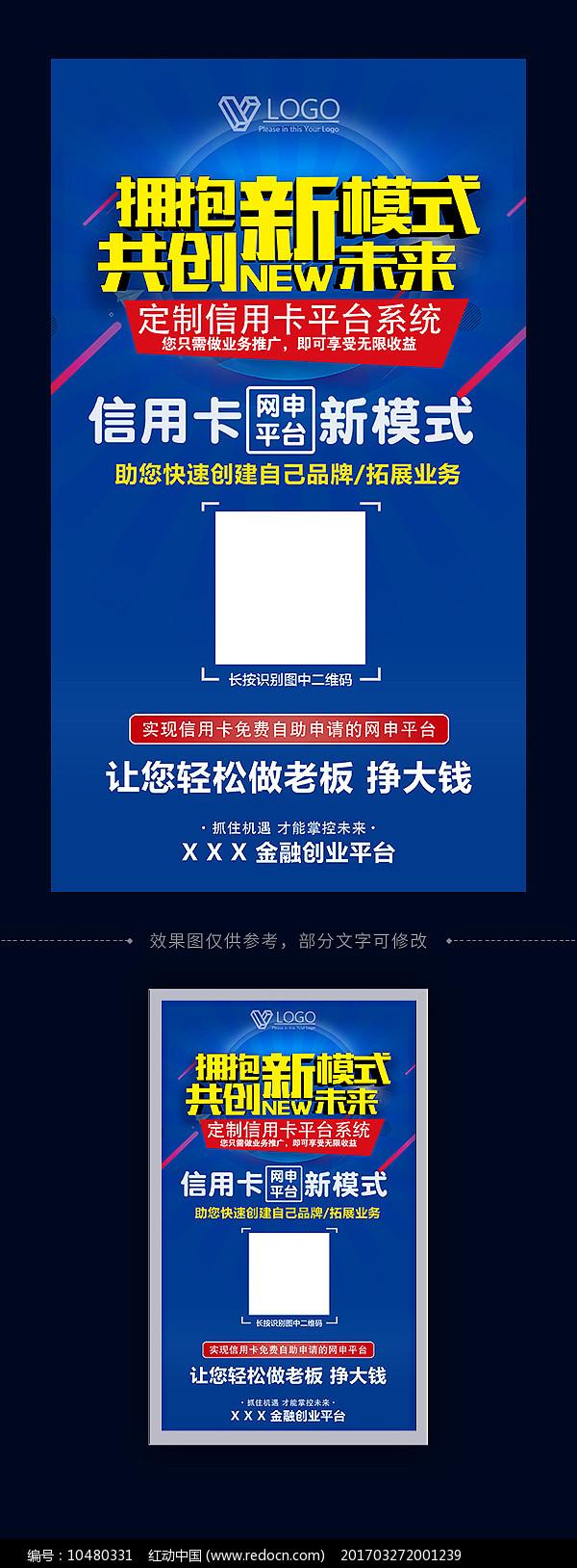 信用卡宣传推广海报图片