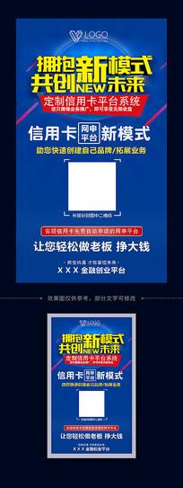 信用卡宣传推广海报