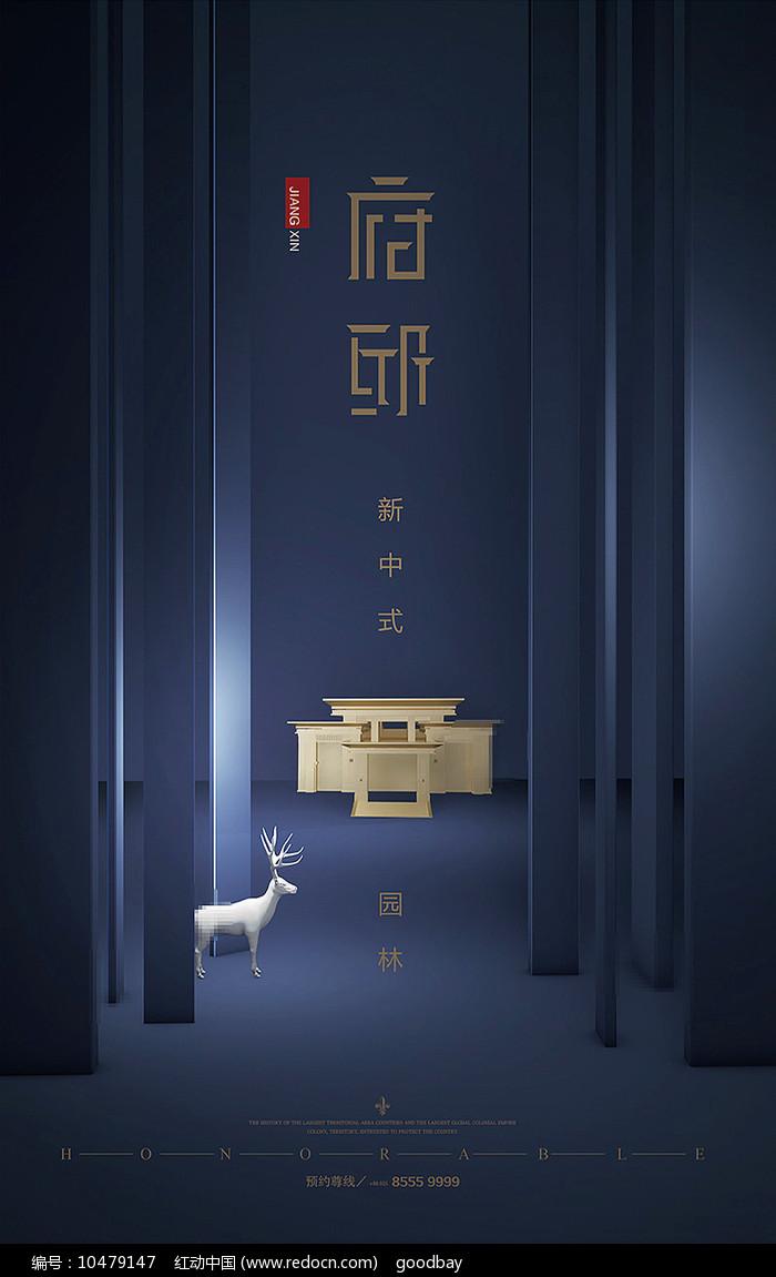 新中式园林房地产海报图片