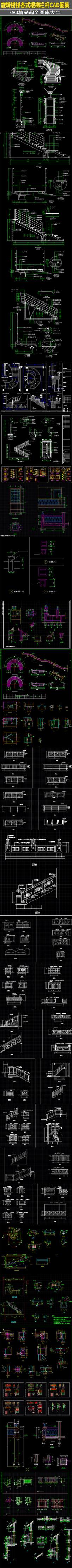 旋转楼梯各式楼梯栏杆CAD图集 dwg