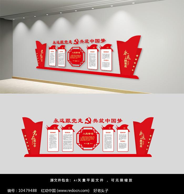 永远跟党走共筑中国梦党建文化墙图片