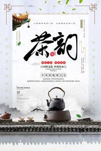 中國風茶葉海報設計