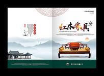中国风家具公司企业宣传画册封面