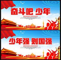 中国梦少年梦展板