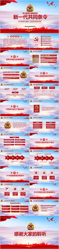 中国人民解放军新一代共同条令课件PPT