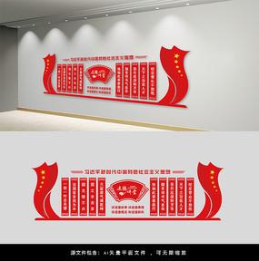 中国特色社会主义文化墙