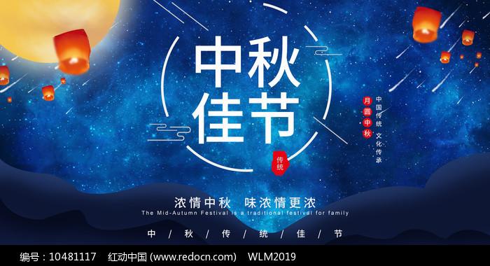中秋佳节背景板设计图片