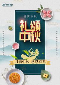 中秋清新海报