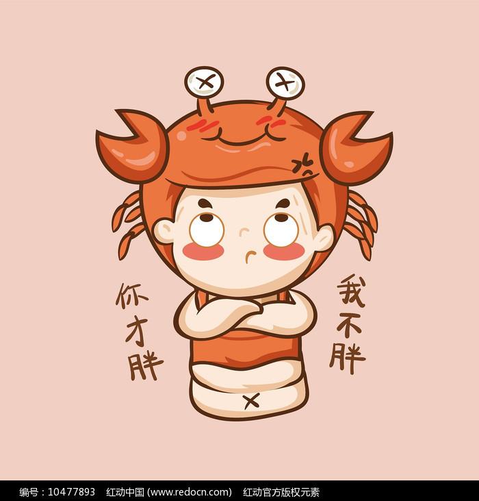 12星座之巨蟹座表情图片图片