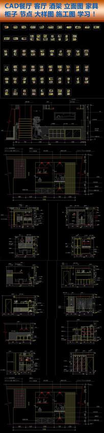 CAD餐厅客厅酒架立面图施工图节点