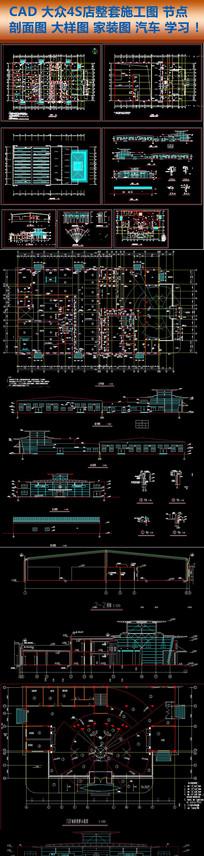 CAD汽车4S店施工图节点大样图装修